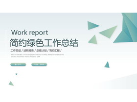 简约绿色多边形背景的工作总结汇报PPT模板