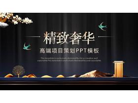 精致黑金中国风项目策划PPT模板免费下载