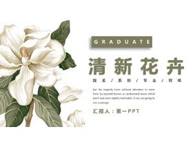 淡雅清新绿色花卉背景PPT模板免费下载