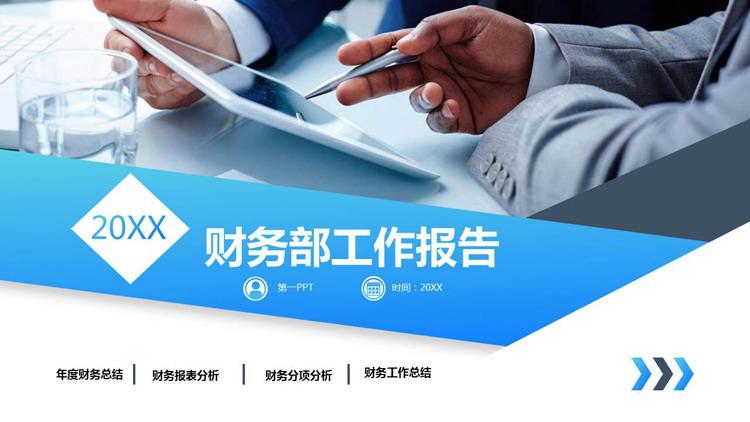 蓝色商务风财务工作报告PPT模板免费下载