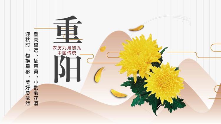 群山与菊花背景的重阳节PPT模板