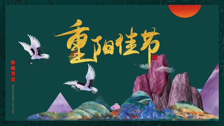 精美中国风重阳节PPT模板免费下载