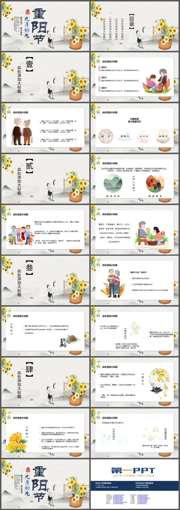 清新九月初九重阳节PPT模板