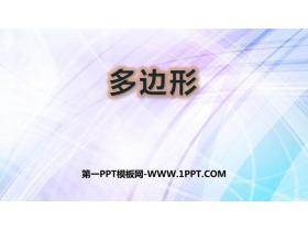 《多边形》PPT免费课件