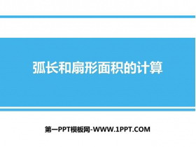 《弧长及扇形面积的计算》PPT教学课件