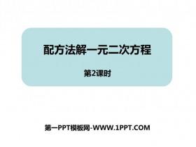 《用配方法解一元二次方程》PPT教学课件(第2课时)
