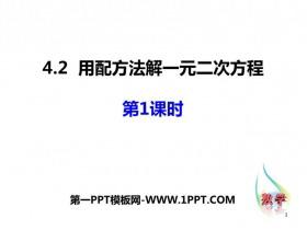 《用配方法解一元二次方程》PPT课件下载(第1课时)
