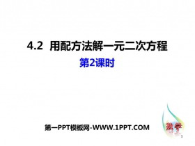 《用配方法解一元二次方程》PPT课件下载(第2课时)