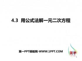 《用公式法解一元二次方程》PPT教学课件