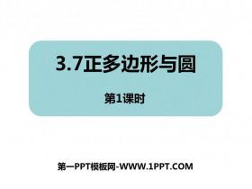 《正多边形与圆》PPT优质课件(第1课时)