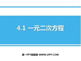 《一元二次方程》PPT教学课件