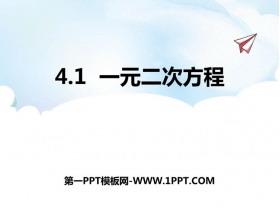 《一元二次方程》PPT免费课件