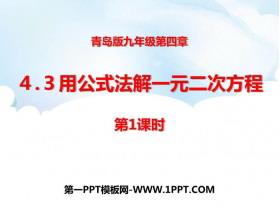 《用公式法解一元二次方程》PPT课件下载(第1课时)