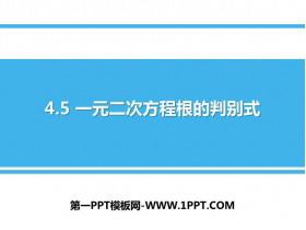 《一元二次方程根的判别式》PPT教学课件