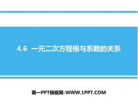 《一元二次方程根与系数的关系》PPT教学课件