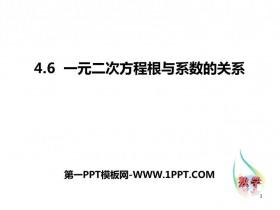 《一元二次方程根与系数的关系》PPT课件下载