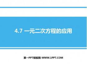 《一元二次方程的应用》PPT教学课件
