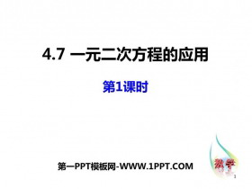 《一元二次方程的应用》PPT课件下载(第1课时)