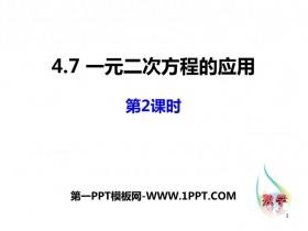 《一元二次方程的应用》PPT课件下载(第2课时)