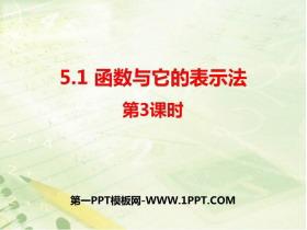 《函数与它的表示法》PPT教学课件(第3课时)