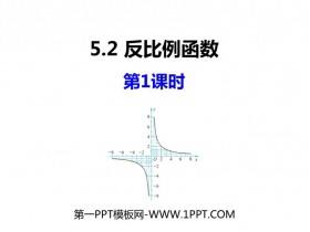 《反比例函数》PPT教学课件(第1课时)