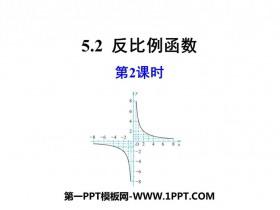 《反比例函数》PPT教学课件(第2课时)