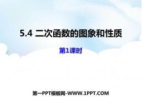 《二次函数的图像与性质》PPT教学课件(第1课时)