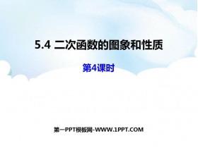 《二次函数的图像与性质》PPT教学课件(第4课时)