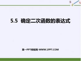 《确定二次函数的表达式》PPT课件下载