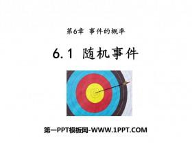 《随机事件》PPT教学课件