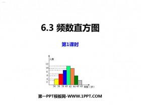 《频数直方图》PPT教学课件(第1课时)