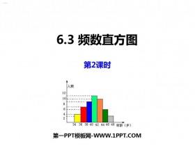 《频数直方图》PPT教学课件(第2课时)