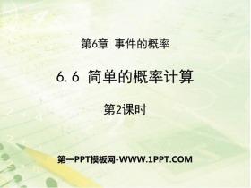《简单的概率计算》PPT教学课件(第2课时)