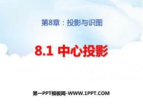 《中心投影》PPT课件下载
