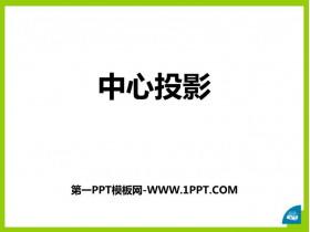 《中心投影》PPT免费课件