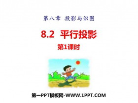 《平行投影》PPT教学课件(第1课时)