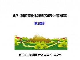 《利用画树状图和列表计算概率》PPT教学课件(第1课时)