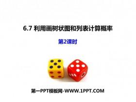 《利用画树状图和列表计算概率》PPT教学课件(第2课时)