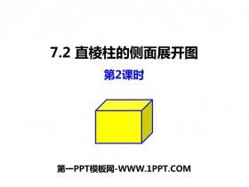 《直棱柱的侧面展开图》PPT教学课件(第2课时)