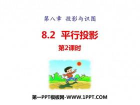 《平行投影》PPT教学课件(第2课时)