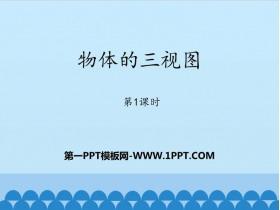 《物体的三视图》PPT教学课件(第1课时)