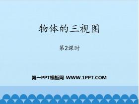 《物体的三视图》PPT教学课件(第2课时)