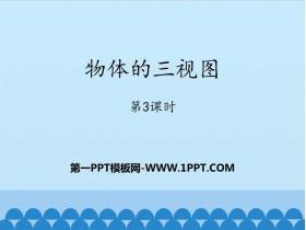《物体的三视图》PPT教学课件(第3课时)