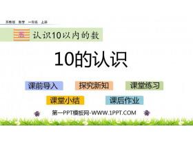 《10的认识》认识10以内的数PPT教学课件
