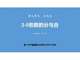 《2-5各数的分与合》分与合PPT教学课件
