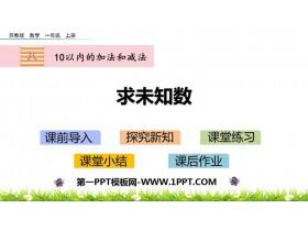 《求未知数》10以内的加法和减法PPT下载