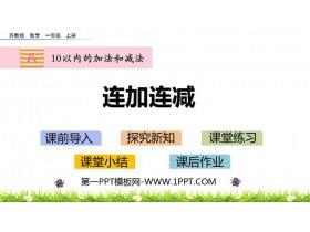 《连加连减》10以内的加法和减法PPT下载