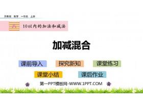 《加减混合》10以内的加法和减法PPT下载