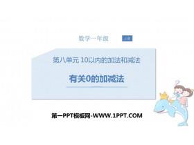 《有关0的加减法》10以内的加法和减法PPT教学课件