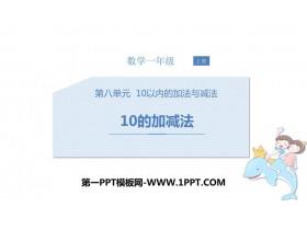 《10的加减法》10以内的加法和减法PPT下载